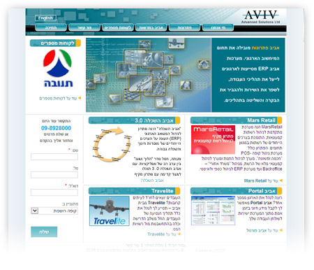 Aviv Advanced Solutions